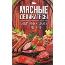 """Книга """"Мясные деликатесы. Ароматные колбасы и паштеты"""""""